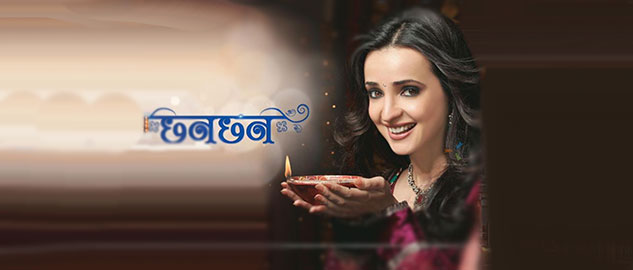 Chhanchhan extended!