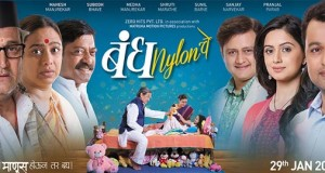 Mahesh Manjrekar and Subodh Bhave will be seen in 'Bandh Nylon Che'