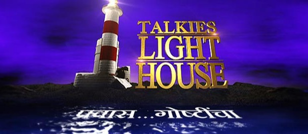 Zee Talkies' 'Talkies Lighthouse', brings Short Films to television for the audiences